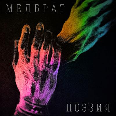 Медбрат – ПОЭЗИЯ (2016)
