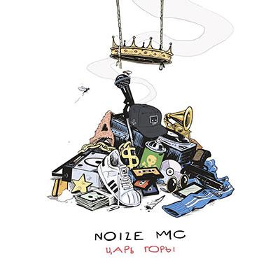 Noize Mc – Царь Горы (2016)