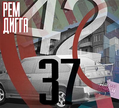 Рем Дигга – 42 / 37 (2016)