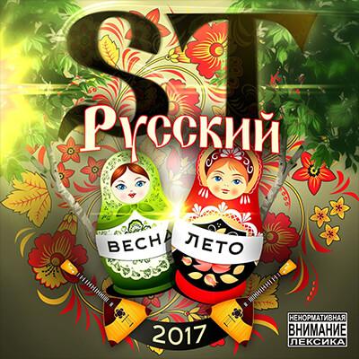 ST - Русский