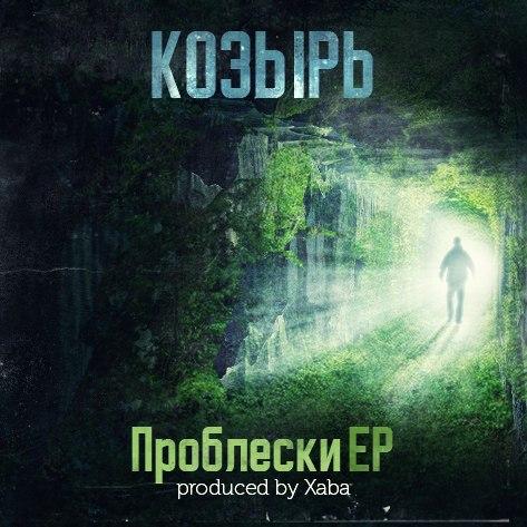 Козырь (ex. Новый Союз) – Проблески (2015)