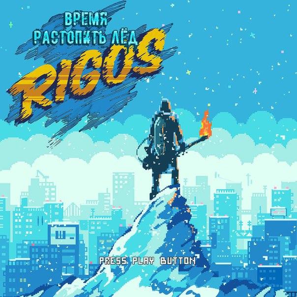 Rigos – Время растопить лёд (2016)