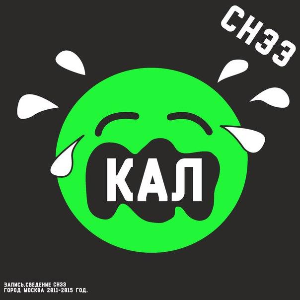 СН33 – КАЛ (2015)