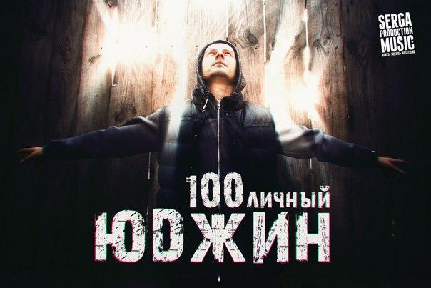 Юджин (ex. Новый Союз) – 100личный (2015)