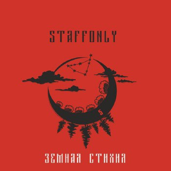 StaffOnly – Земная Стихия (2015)