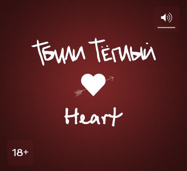 Тбили Тёплый – Heart (2015)