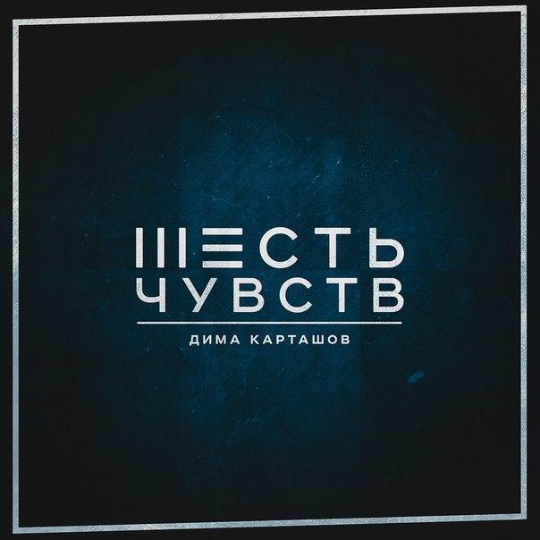 Дима Карташов - Шесть чувств (2016)