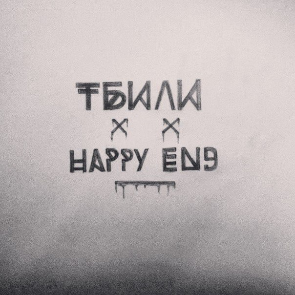 Тбили Тёплый – Happy End (2015)