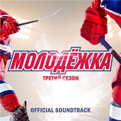 OST - Молодёжка 3 (2015)