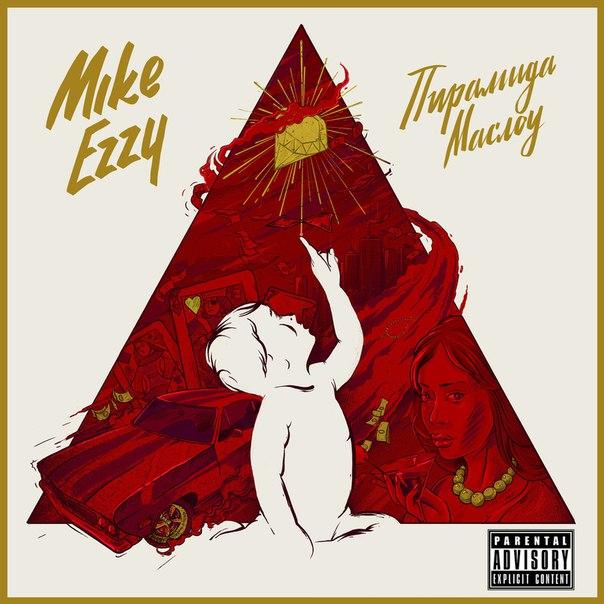 Mike Ezzy – Пирамида Маслоу (2015)