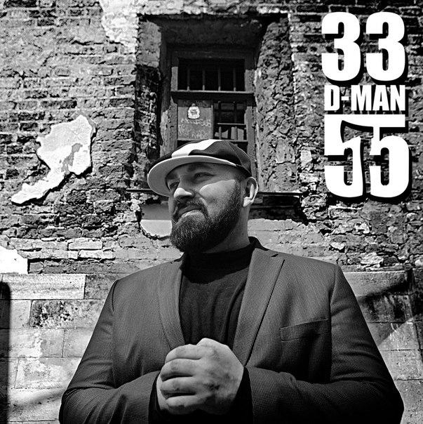 D-MAN 55 – 33 (2015)