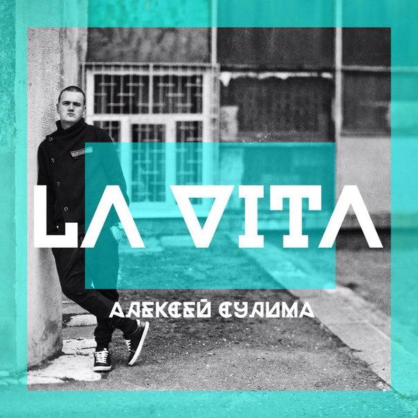 Алексей Сулима – LA VITA (2015)