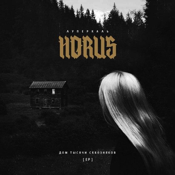Луперкаль (HORUS) – Дом тысячи сквозняков (2015)