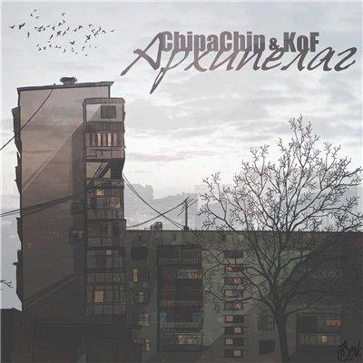 ChipaChip & KoF - Архипелаг (2015)