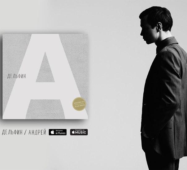 Дельфин (Dolphin) – Андрей (Deluxe version) (2015)