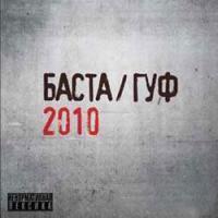 Баста Гуф новый альбом (2010)