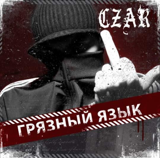 Zarj Gryaziy yazik ,Царь - Грязный язык