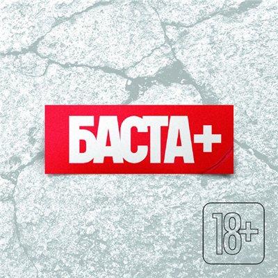 Баста - Баста + [2013]