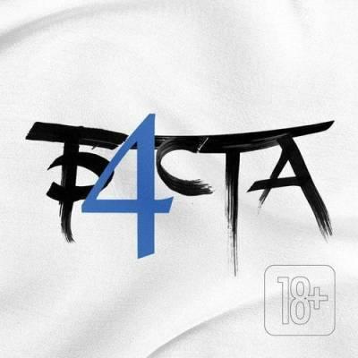 Баста - Баста 4 [2013]