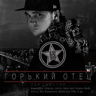 ФС, FS - Горький Отец (2009)