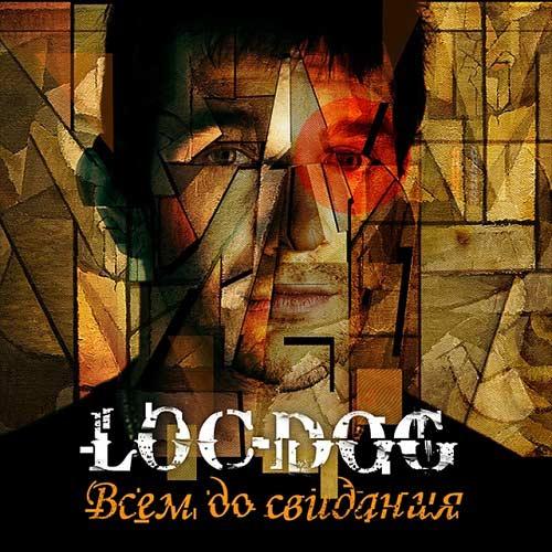 Loc-Dog - Всем до свидания (2011)