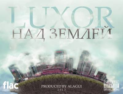 Luxor — Над Землей (2013)