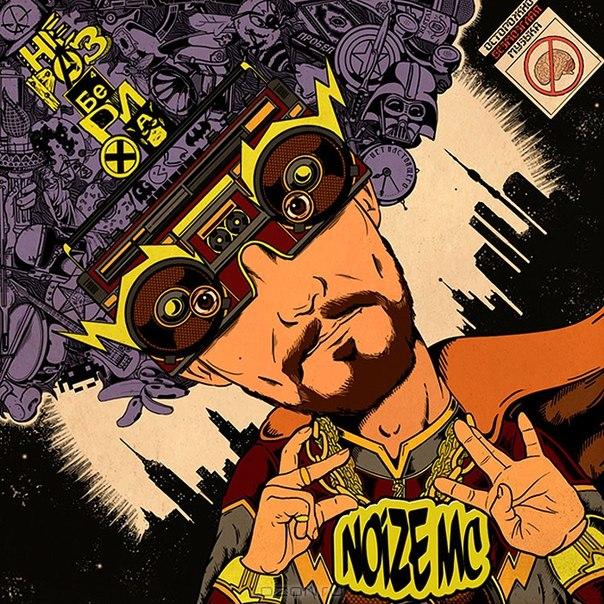 Noize MC – Неразбериха (Новый Альбом) (2013)