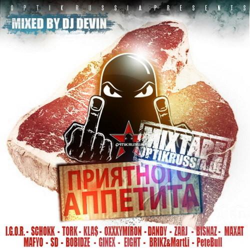 OPTIK RUSSIA - PRIJATNOGO APPETITA (2008) Оптик раша - приятного аппетита