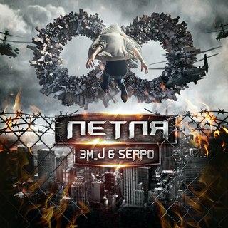 SERPO & Эм J – Петля EP [2013]