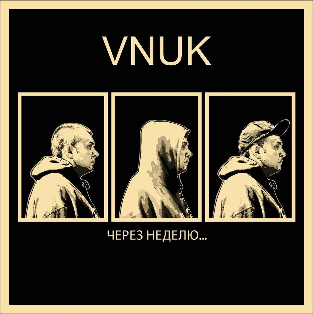 Vnuk (Мосты) - Через неделю (2013)