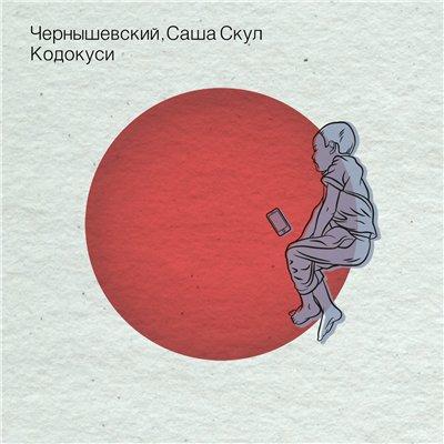 Чернышевский, Саша Скул – Кодокуси (2016)