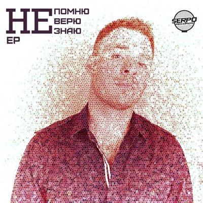 SERPO, DJ BOOR – Не Верю, Не Помню, Не Знаю (2016) [Скачать альбом]