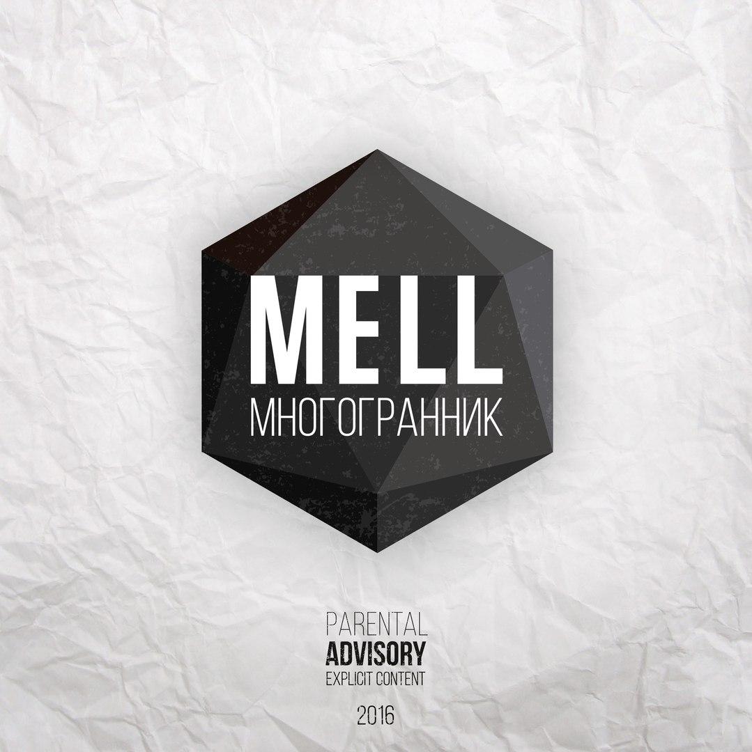 Mell – Многогранник (2016)