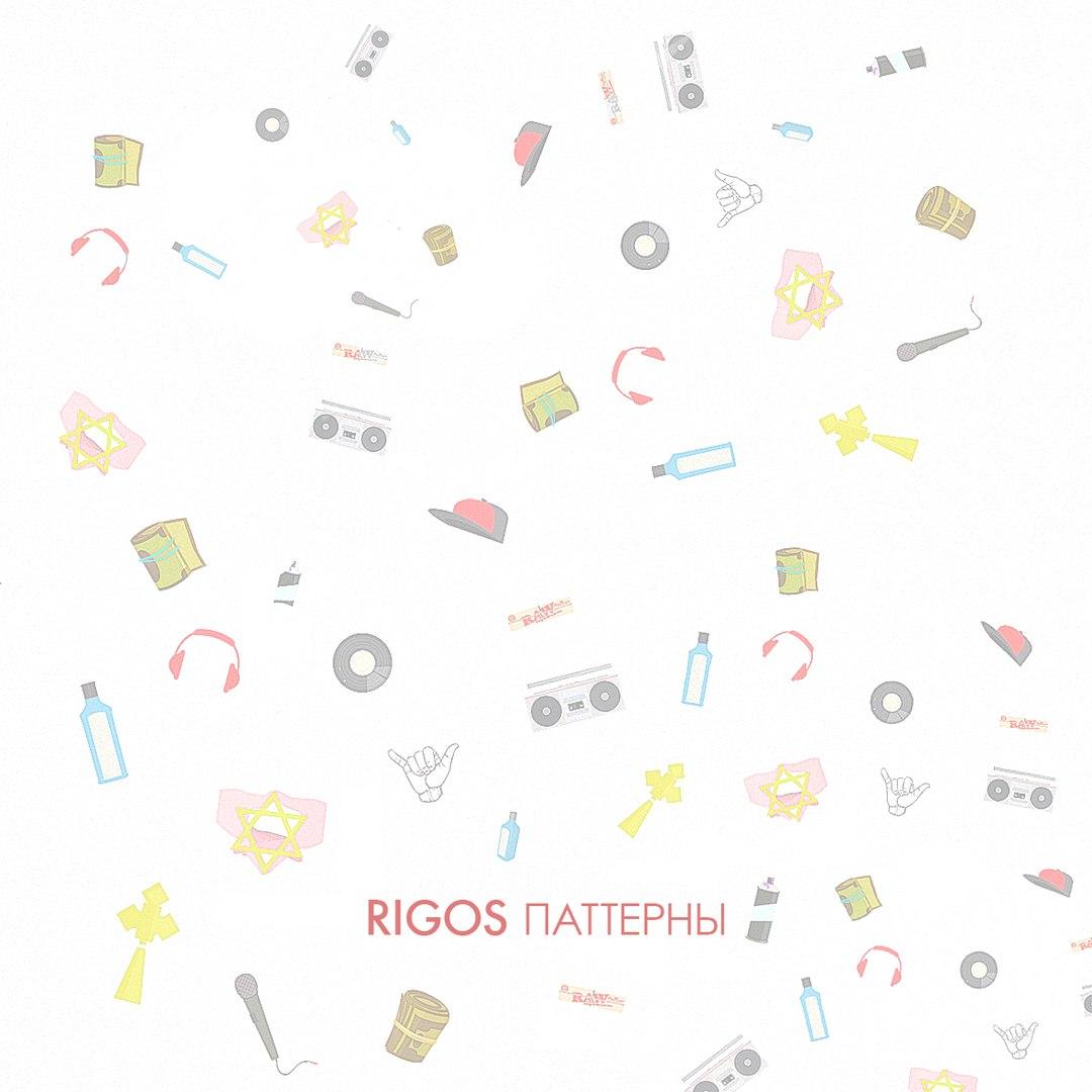 Rigos – Паттерны (2016)