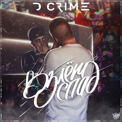 D Crime – Взлёт-спад (2016)