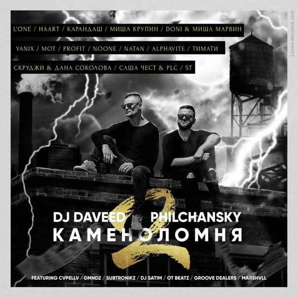 Dj Daveed, Dj Philchansky – Каменоломня 2 (2016)