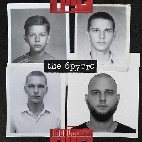 Каспийский Груз – The Брутто (2016)