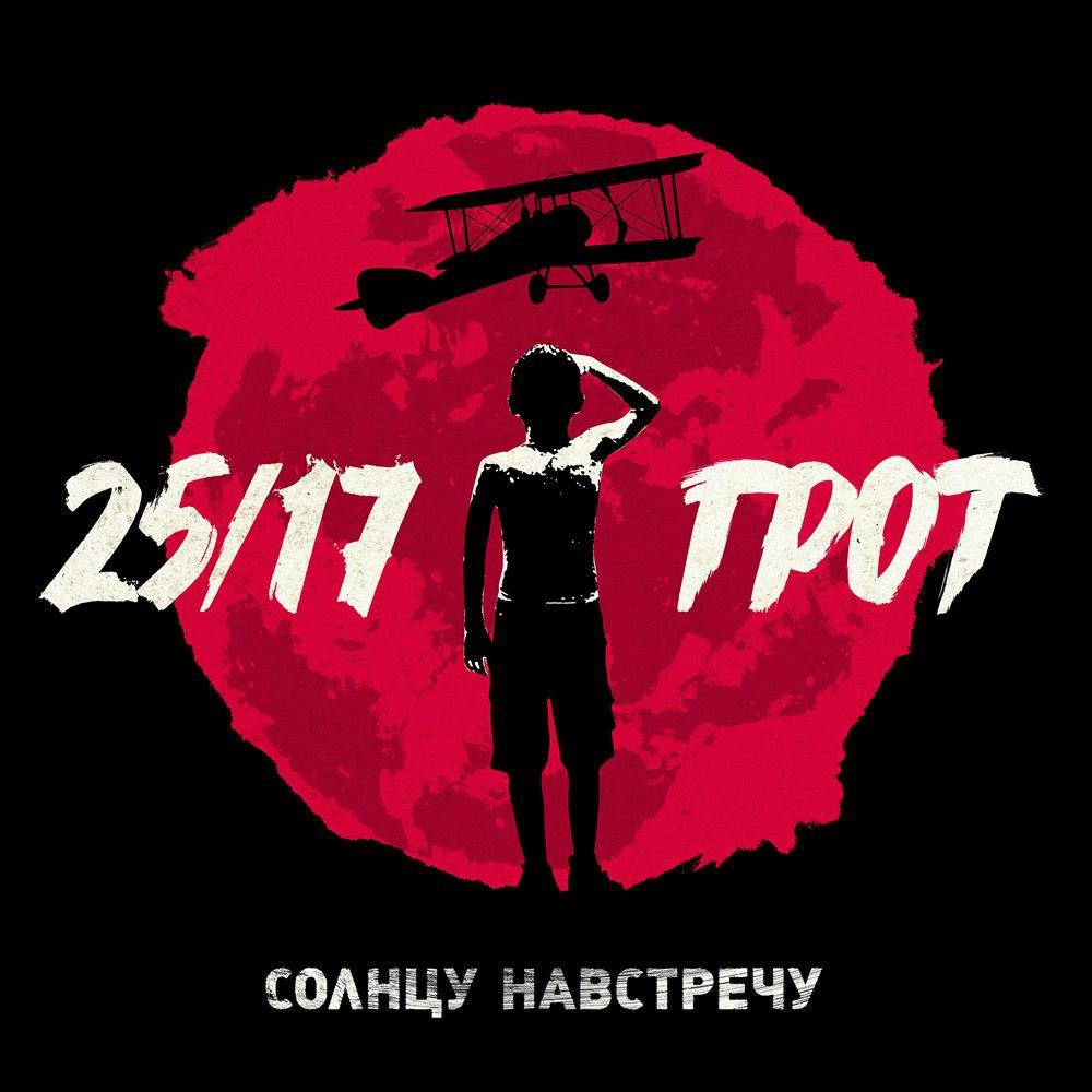 25/17, ГРОТ – Солнцу Навстречу (2016)