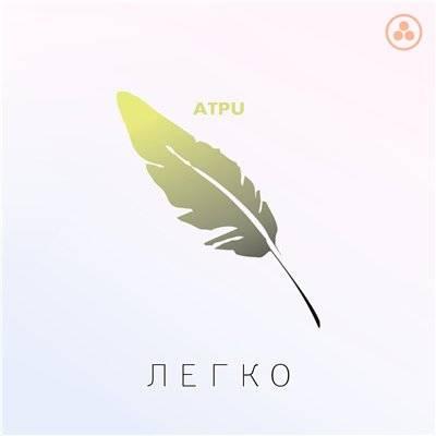 Атри – Легко (2016)