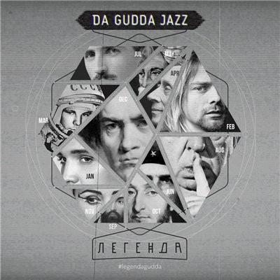 Da Gudda Jazz – Легенда (2016)