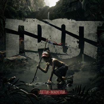 Грот – Дети-Маугли (2016)