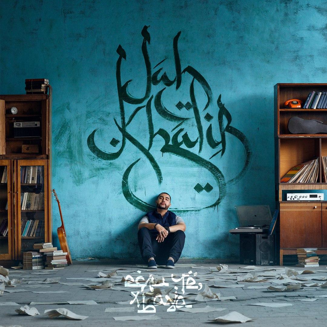 Jah Khalib – Если чё, я Баха (2016)