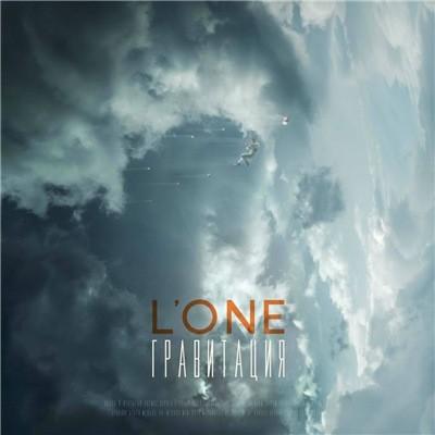 L'One – Гравитация (2016)