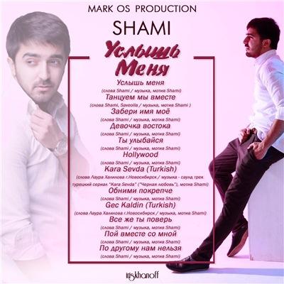 SHAMI – Услышь меня (2016)