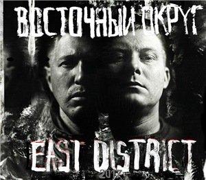 Восточный Округ - East District [2017]