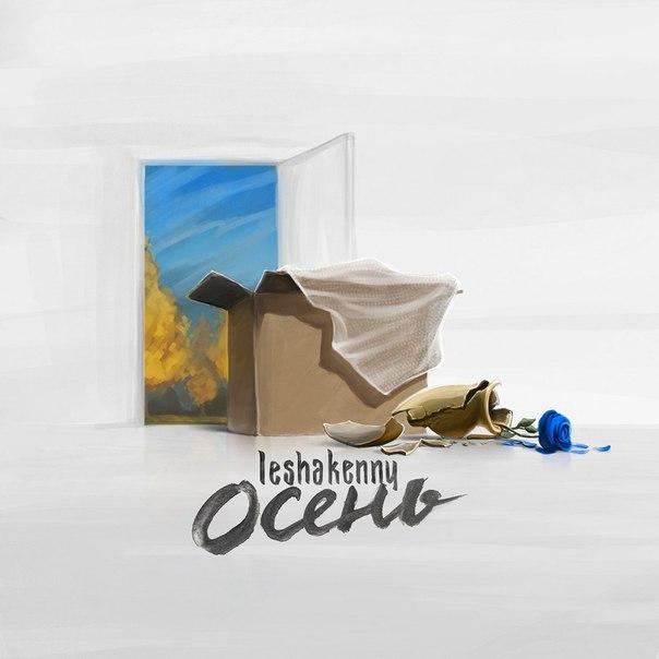 leshakenny – Осень (2015)