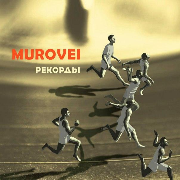 Murovei – Рекорды (2016)