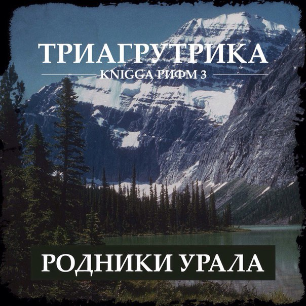 Триагрутрика – Knigga Рифм 3: Родники Урала (2015)