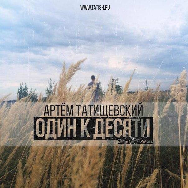 Артём Татищевский – Один к десяти (2016)