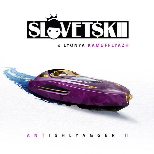 Словетский (Константа) – АнтиШлягер 2 (2015)